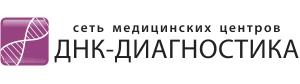 Медицинский центр «ДНК-Диагностика Новосибирск»